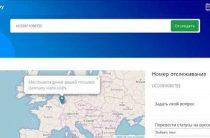 Российский сервис TrackRu для отслеживания посылок и писем
