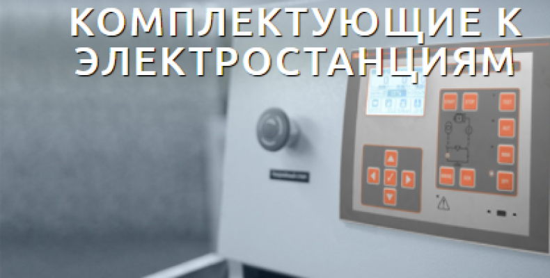 «Техстройсервис»: электротехническое оборудование для широкого круга потребителей