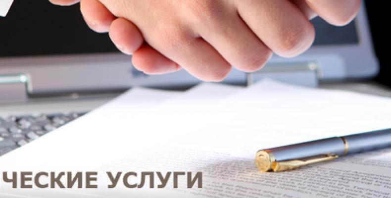 Отзывы о юридических услугах Юрфинкредит — Решение правовых вопросов в Санкт-Петербурге.