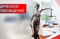 Юридическое сопровождение при долгах и банкротстве