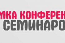 Видеосъемка конференций и презентаций в Москве от OKvideo