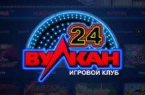 Круглосуточный игровой досуг в онлайн клубе Вулкан 24