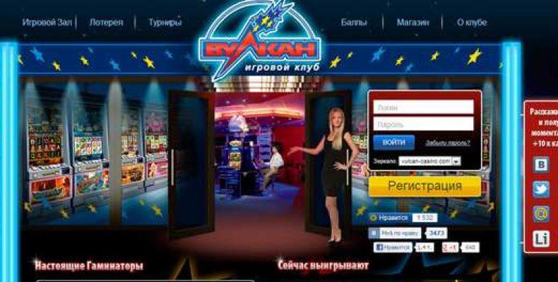 Популярное игровое онлайн казино Вулкан. Советы для начала игры.