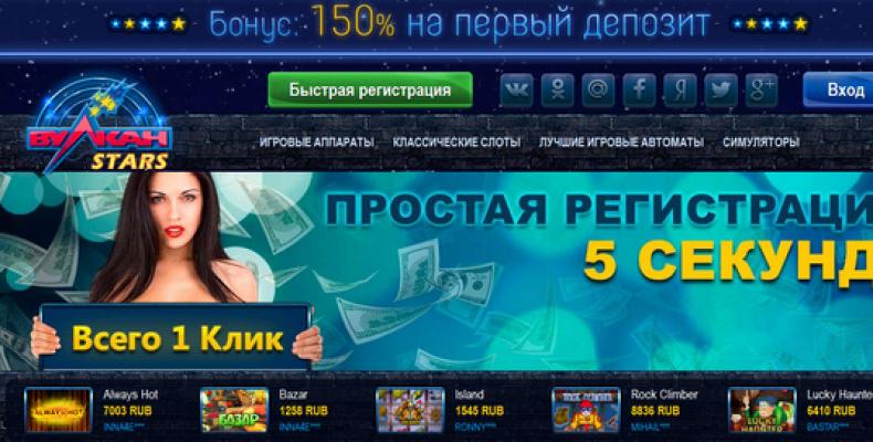 Официальный сайт казино Вулкан Старс создан для любителей игрового отдыха