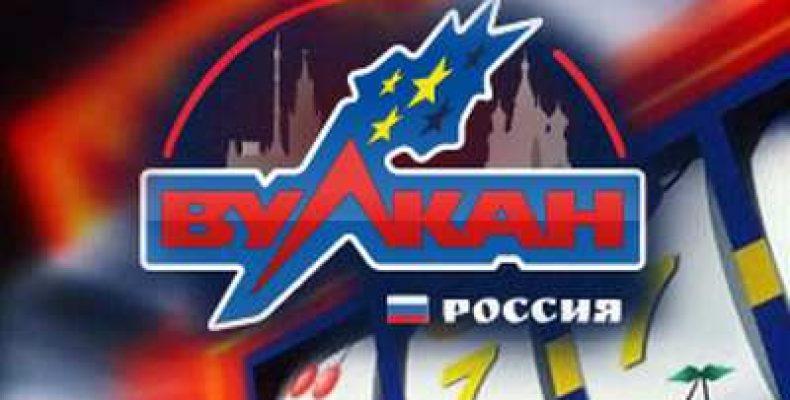 Новый клуб Вулкан России: новое оформление, новые эмоции, новые бонусы