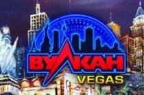 Лучшие выигрыши в казино Вулкан Вегас