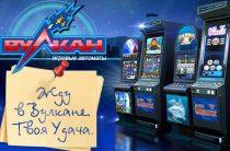 Как стать успешным при помощи казино Вулкан и его официальным сайтом.