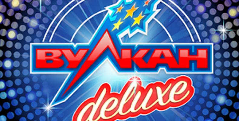 Вулкан Делюкс — новая игровая площадка