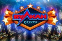 Новые акции и многочисленные бонусы в игровом клубе Вулкан