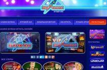 Официальный сайт Вулкан Платинум. Новые игры и новые возможности.