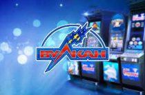 Современное казино Вулкан, которое постоянно находится прогрессе. Что нового?