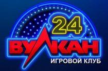 Клуб Вулкан 24. Почему играть на деньги в автоматы популярная забава?