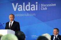 Дискуссия В. Путина с участниками клуба «Валдай»