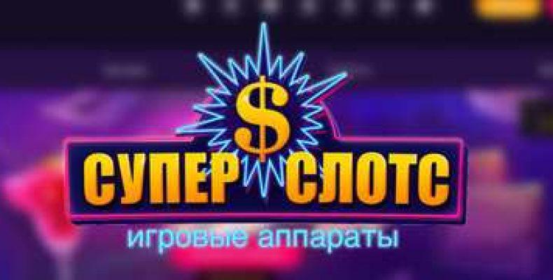 Казино Супер Слотс и его популярные игры