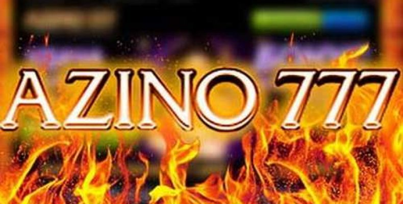 Хорошие бонусы и другие особенности клуба Azino777