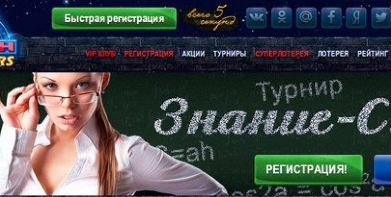 Официальный сайт Вулкан Старс казино — постоянное развитие в гэмблинге