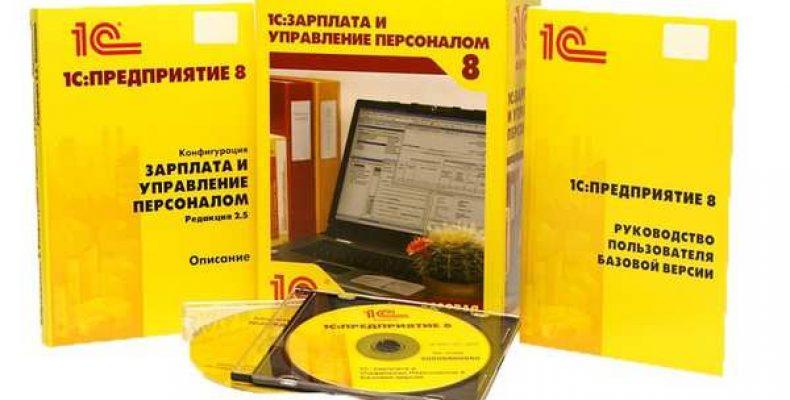 Обслуживание 1С ЗУП в Перми