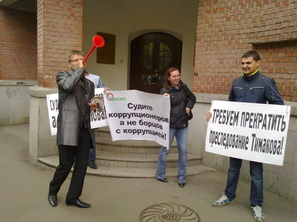 Тульские «яблочники» пикетировали в Москве в поддержку Тимакова